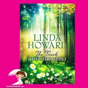 เพลิงรักมนต์วนา The Touch of Fire ลินดา โฮเวิร์ด (Linda Howard) พิชญา แก้วกานต์