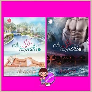 คลื่นรักทะเลฝัน เล่ม 1-2 ภาคต่อสายการบินเสี่ยงรัก Shayna ทำมือ