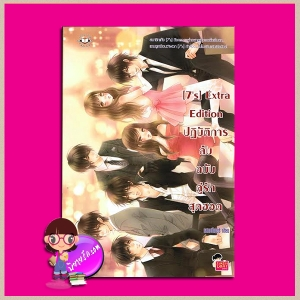 [7's] Extra Edition ปฏิบัติการลับฉบับคู่รักสุดฮอต แจ่มใสเลิฟซีรี่ย์ แสตมป์เบอรี่ แจ่มใส JLS