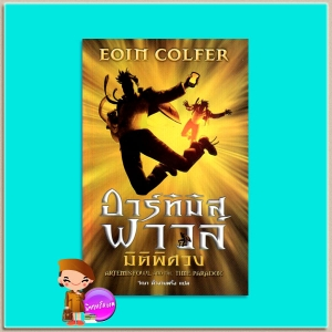 อาร์ทิมิส ฟาวล์ตอนมิติพิศวง Artemis Fowl and The Time Paradox อีออยน์ โคลเฟอร์ ( Eoin Colfer) วีณา คิ้วงามพริ้ง เพิร์ล