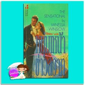 หนุ่มเหน้าข่าวสวาท Thicker Than Water/The Sensational แม็กกี้ เชน (Maggie Shayene) /Vanessa Winslow สิชล ฟองน้ำ