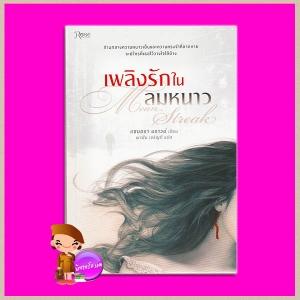 เพลิงรักในลมหนาว Mean Streak แซนดร้า บราวน์ (Sandra Brown) พาฝัน เจริญดี Rose Publishing