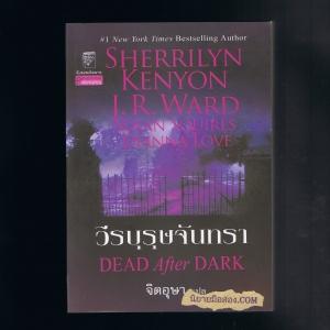 วีรบุรุษจันทรา ชุดพรานราตรี เรื่องสั้น Dead After Dark เชอริลีน เคนยอน,Sherrilyn Kenyon,J.R. Ward ,Susan Squires,Dianna Love จิตอุษา แก้วกานต์