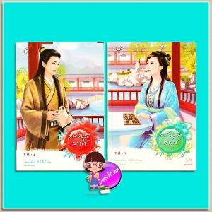 คล้องรักสาวใช้ เล่ม1-2 (丫頭 #1- #2 ) มือสอง เฉียนเฉ่าโม่ลี่ (淺草茉莉) กุ้งแก้ว แจ่มใส มากกว่ารัก