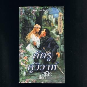 ศัตรูคู่วิวาห์(The Marriage Prize) เวอร์จิเนีย เฮ็นลีย์
