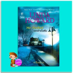 ยอดชายในฝัน Mr. Perfect ลินดา โฮเวิร์ด ( Linda Howard )อารีแอล แก้วกานต์