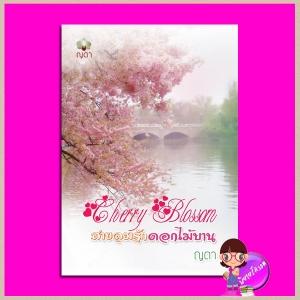 CherryBlossom สายลมรักดอกไม้บาน ญดา ทำมือ