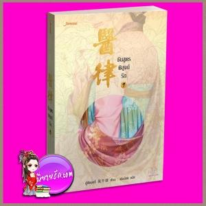 ชันสูตรพิสูจน์รัก เล่ม 1 อู๋เชียนอวี่ 吳千語 เม่นน้อย แจ่มใส มากกว่ารัก
