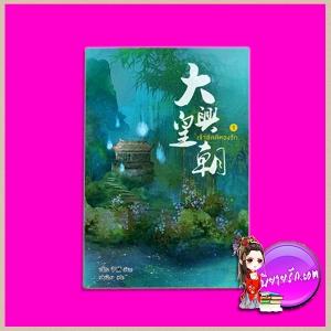 เจ้าอัคคีหวงรัก เล่ม 1 大兴皇朝 อวี๋ฉิง (于晴) เม่นน้อย แจ่มใส มากกว่ารัก