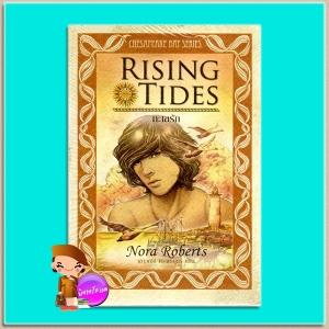 ทะเลรัก Rising Tides (Chesapeake Bay Series # 2) นอร่า โรเบิร์ตส์(Nora Roberts) เสาวณีย์ เพิร์ล