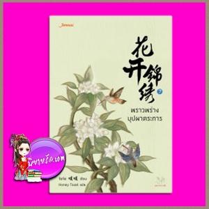 พราวพร่างบุปผาตระการ เล่ม 7 (จบ) 花开锦绣 จือจือ (吱吱) Honey Toast แจ่มใส มากกว่ารัก