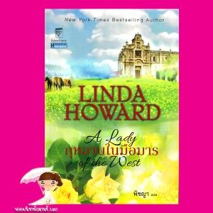 กุหลาบในมือมาร ชุด เวสเทิร์นเลดี้ A Lady of the West ลินดา โฮเวิร์ด (Linda Howard) พิชญา แก้วกานต์