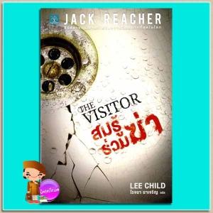 สมรู้ร่วมฆ่า The Visitor (Jack Reacher Series) ลี ไชลด์ (Lee Child) โรจนา นาเจริญ น้ำพุ