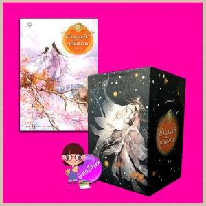 Value Box ตำนานรักเหนือภพ และตำนานรักเหนือภพภาคพิเศษ ฮวาเชียนกู่(花千骨) The Journey of Flower Fresh กั่วกัว ( Fresh果果) พริกหอม แจ่มใส มากกว่ารัก