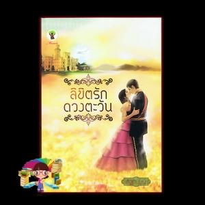 ลิขิตรักดวงตะวัน(มือสอง) สัตตบุษย์ กรีนมายด์ บุ๊คส์ Green Mind Publishing