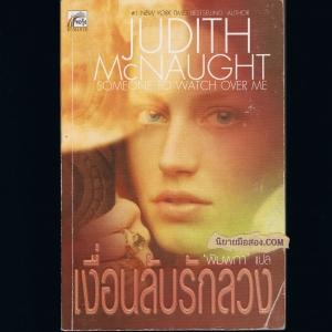เงื่อนลับรักลวง Someone To Watch Over Me จูดิธ แมคนอธ