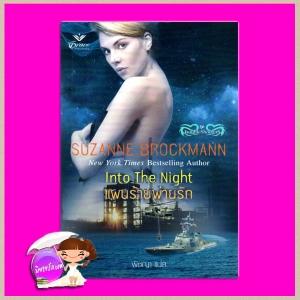 แผนร้ายพ่ายรัก ชุด Troubeleshooters 5 Into The Night ซูซานน์ บรอคแมนน์(Suzanne Brockmann) พิชญา เกรซ Grace