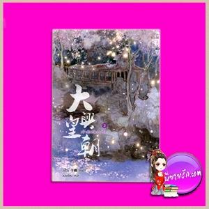 เจ้าอัคคีหวงรัก เล่ม 2 大兴皇朝 อวี๋ฉิง (于晴) เม่นน้อย แจ่มใส มากกว่ารัก