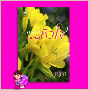 ทุนรักดอกเบี้ยหัวใจ ฉบับรีปริ้น ญดา ทำมือ
