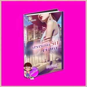 ปรารถนารักเจ้าพ่อ ชุด จอมใจตระกูลหยาง อัญพัชญ์ โรแมนติค พับลิชชิ่ง Romantic Publishing