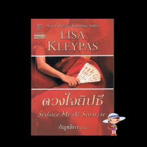 ดวงใจยิปซี Seduce Me At Sunrise ชุด Hathaways ลิซ่า เคลย์แพส (Lisa Kleypas)