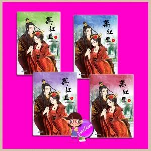ว่านฮองเฮา เล่ม 1-4 อาเธน่า ทำมือ (หนังสือส่งได้ 28-31 พ.ค. 61)