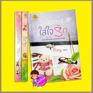 ชุด Diary (มือสอง) 3 เล่ม : 1.คุณหมอที่รัก 2.ปั้นรัก 3.ใส่ใจรัก Diary สำนักพิมพ์อัญญาณี