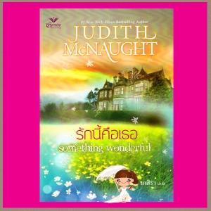 รักนี้คือเธอ Something Wonderful (Sequels - 2) จูดิธ แมคนอท (Judith McNaught) เกสิรา Grace