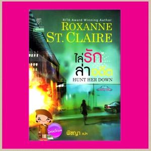 ไล่รักล่าอดีต ชุด บอดี้การ์ด 7 Hunt Her Down ร็อคซานน์ ซินแคลร์(Roxanne St.Claire) พิชญา แก้วกานต์