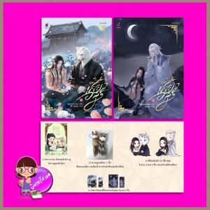Boxset เสี้ยวอสูร หนูแดงตัวน้อย รักคุณ Rakkun Publishing