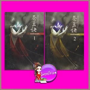 ของรักของข้า เล่ม 1-2 (จบ) 苍兰诀 จิ่วลู่เฟยเซียง 九鹭非香 ห้องสมุด Hongsamut