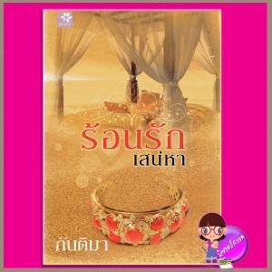 ร้อนรักเสน่หา ชุด ทรายร้อนสวาท กันติมา จัสมิน Jasmine Publishing ในเครือ กรีนมายด์