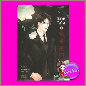 วิวาห์ไฮโซ เล่ม 1 宠婚豪门 เจียนเจียนีจึ นกแก้ว Rose Publishing