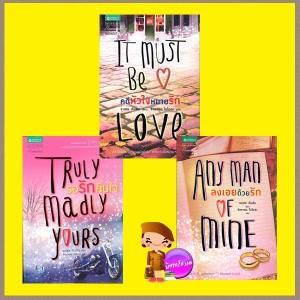 ราเชล กิบสัน 3 เล่ม รอรักคืนใจ คดีหัวใจหมายรัก ลงเอยด้วยรัก ราเชล กิบสัน(Rachel Gibson) จิตราพร โนโตดะ แพรวสำนักพิมพ์ในเครืออมรินทร์