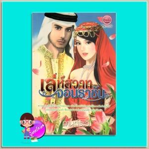 เล่ห์สวาทจอมราชัน(มือสอง) กานต์ระวี มายเลิฟ My love ในเครือ ดอกหญ้า Dokya