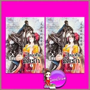 จอมทัพตื๊อรัก เล่ม 1-2 (จบ) sarabiya ปริ๊นเซส Princess ในเครือ สถาพรบุ๊คส์