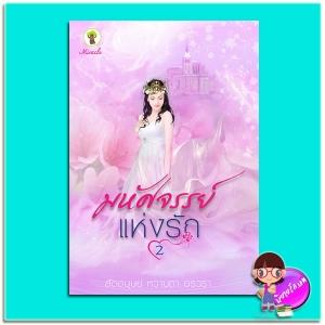 มหัศจรรย์แห่งรัก 2 (มือสอง) (สภาพ85-95%) สัตตบุษย์ หวานตา อรวรา กรีนมายด์ บุ๊คส์ Green Mind Publishing