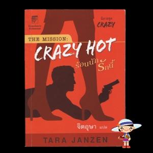 ร้อนนักรักนี้(Crazy Hot) ชุดเครซี่ 1 ทาร่า แจนเซ่น จิตอุษา แก้วกานต์