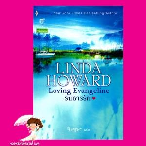 ริมธารรัก ชุดบ้านไร่เรือนรัก Loving Evangeline ลินดา โฮเวิร์ด (Linda Howard) จิตอุษา แก้วกานต์