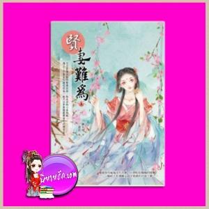 ท่านอ๋อง...ข้าอยากเป็นศรีภรรยา เล่ม 1 Wu Shi Yi เขียน เหมยสี่ฤดู แปล แฮปปี้ บานาน่า Happy Banana ในเครือ ฟิสิกส์เซ็นเตอร์