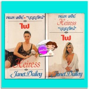 ไฟ เล่ม 1-2 Heiress เจเนท เดลีย์(Janet Dailey) บุญญรัตน์ วรรณวิภา