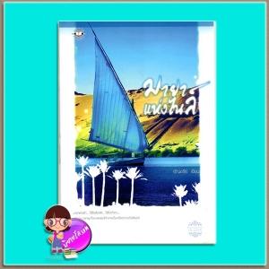 มายาแห่งไนล์ (มือสอง) (สภาพ85-95%) ชุด จรดรัก ณ ผืนทราย อัญชรีย์ แจ่มใส