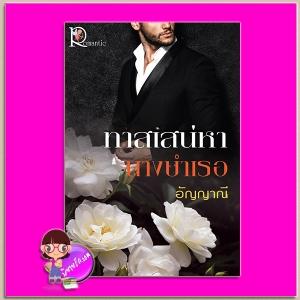 ทาสเสน่หานางบำเรอ (รอยจูบมัจจุราช ภาคจบ ชุด อ้อมกอดมัจจุราช) อัญญาณี โรแมนติค พับลิชชิ่ง Romantic Publishing
