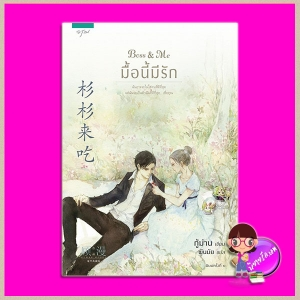 Boss & Me มื้อนี้มีรัก Come & Eat Shan Shan พิมพ์ 2 (杉杉来吃) กู้ม่าน (顾漫) พันมัย อรุณ ในเครืออมรินทร์