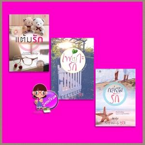 ชุด สุดแสนรัก 3 เล่ม : 1.แต้มรัก 2.เพ(ร)าะรัก 3.กล่อมรัก ผักบุ้ง พิมพ์คำ Pimkham ในเครือ สถาพรบุ๊คส์