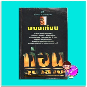 ก่อนอุษาสาง (มือสอง) (สภาพ80-85%กระดาษเป็นจุดสีน้ำตาล) พนมเทียน ณ บ้านวรรณกรรม