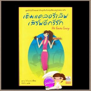 เติมแคลอรีเลิฟ เสิร์ฟดีกรีรัก He Loves Lucy ซูซาน โดโนแวน (Susan Donovan) พันทิวา Bliss