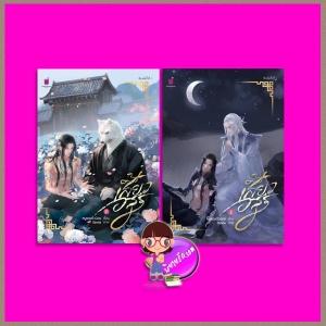 เสี้ยวอสูร เล่ม 1-2 หนูแดงตัวน้อย รักคุณ Rakkun Publishing