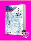 ฉู่หวังเฟย ชายาสองวิญญาณ เล่ม 2 ( 5 เล่มจบ) 楚王妃 หนิงเอ๋อร์ (宁儿) เฉินซี แจ่มใส มากกว่ารัก