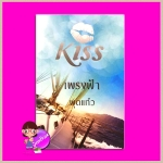 เพรงฟ้า พุดแก้ว คิส KISS ในเครือ สื่อวรรณกรรม